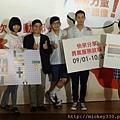 2014 9 5 第15屆保德信青少年志工菁英獎 徵件起跑記者會 (24).JPG