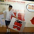 2014 9 5 第15屆保德信青少年志工菁英獎 徵件起跑記者會 (30).JPG