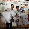 2014 9 5 第15屆保德信青少年志工菁英獎 徵件起跑記者會 (31).JPG