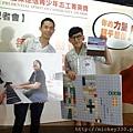 2014 9 5 第15屆保德信青少年志工菁英獎 徵件起跑記者會 (32).JPG