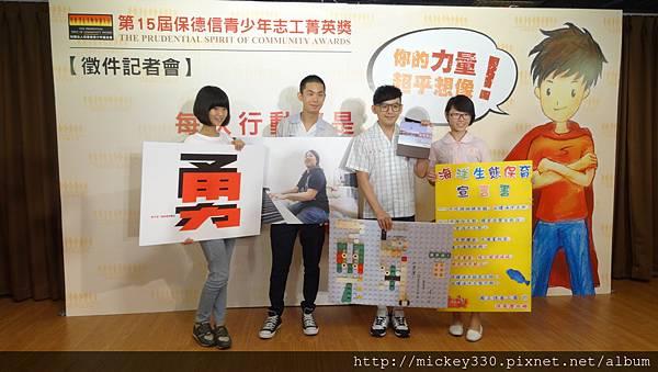 2014 9 5 第15屆保德信青少年志工菁英獎 徵件起跑記者會 (33).JPG