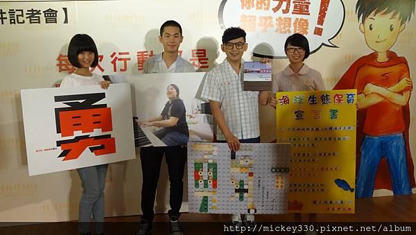 2014 9 5 第15屆保德信青少年志工菁英獎 徵件起跑記者會 (34).JPG