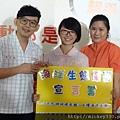 2014 9 5 第15屆保德信青少年志工菁英獎 徵件起跑記者會 (36).JPG