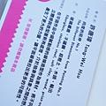 2010粉樂町 (57)