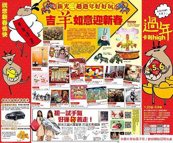 2015 新光三越台北拾光 報紙廣告 (1)