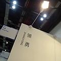 2014 10 12 北京 中藝博國際畫廊博覽會              (138)