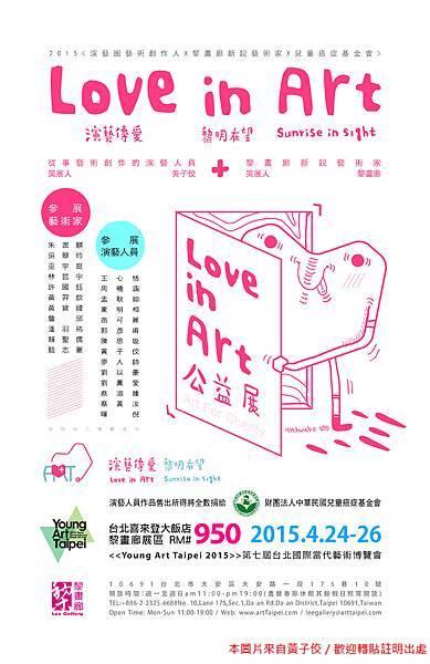 loveinart-官方EDM-æ-'畫版-02