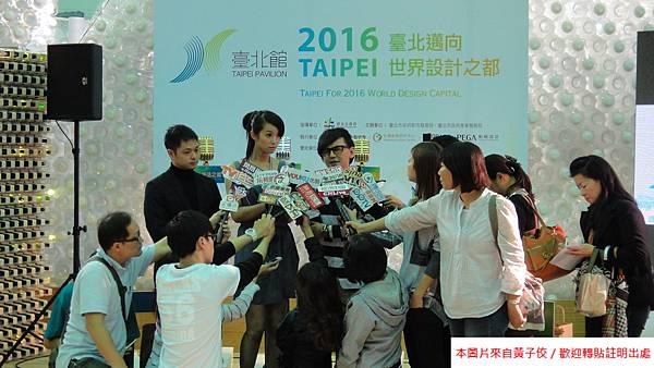2011 1027台北世界設計大展南港臺北館一日館長活動 (11)