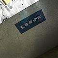 2015 5 24 大溪老茶廠 (23)