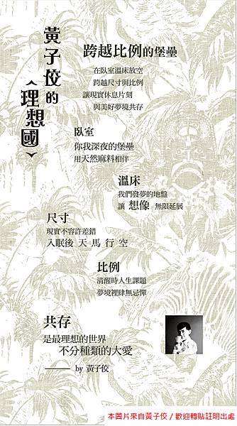 0602-黃子佼 介紹立牌-反面