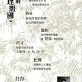 0602-黃子佼 介紹立牌-反面.jpg