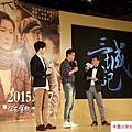2015 8 23 三城記 記者會 北京 (3)