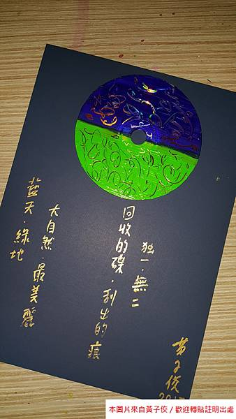2015 「百位名人回收光碟親繪藝術義賣」 (5)