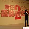 2015 11 2 前任2記者會 北京 (1)