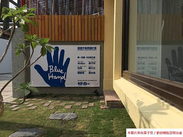 2015 12 台南藍晒圖文創園區 藍晒典藏計畫 (5)
