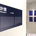 2015 12 台南藍晒圖文創園區 藍晒典藏計畫 (2)