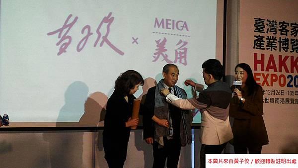 2015 12 18 客家產業博覽會 記者會  (4)