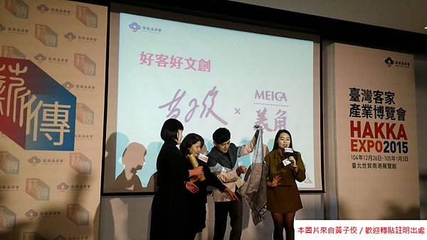 2015 12 18 客家產業博覽會 (2)