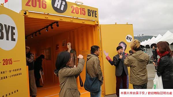 2015 12 30 貨櫃展 開展 (28)