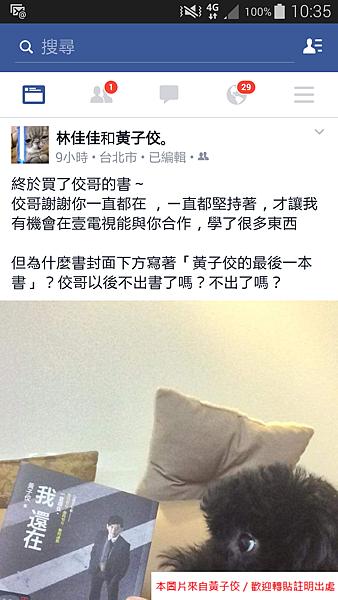 Screenshot_2015-12-29-10-35-08