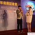 2016 2 17 猴年燈會開幕記者會 (7)