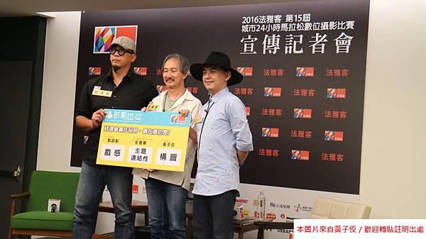 2016 5 12 有感覺 記者會 法雅客 攝影比賽活動起跑 (17)