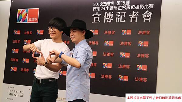 2016 5 12 有感覺 記者會 法雅客 攝影比賽活動起跑 (21)