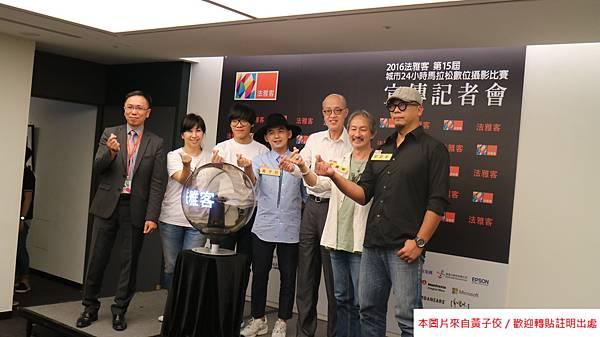 2016 5 12 有感覺 記者會 法雅客 攝影比賽活動起跑 (19)