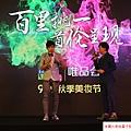 2016 9 6 上海 周杰倫 百雀羚 唯品會 (5)