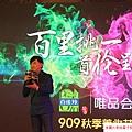 2016 9 6 上海 周杰倫 百雀羚 唯品會 (4)