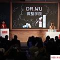 2016 10 20 DR.WU上海 微整學院 (3)