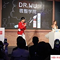 2016 10 20 DR.WU上海 微整學院 (2)