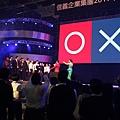 2017 1 1 信義企業集團幸福會尾牙 + 台灣文創藝術博覽會開幕典禮 (11)
