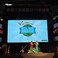 2017 1 1 信義企業集團幸福會尾牙 + 台灣文創藝術博覽會開幕典禮 (3)