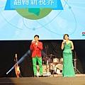 2017 1 1 信義企業集團幸福會尾牙 + 台灣文創藝術博覽會開幕典禮 (2)