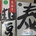 喜事 (2)