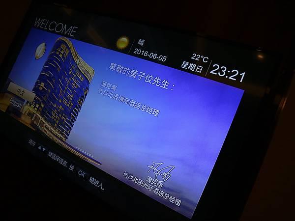 2016  湖南長沙北辰洲際酒店 (4)