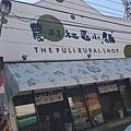 2017 4 2 南投+台中 (13)