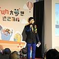 2017 6 6 夢想資助計畫 頒獎 (2)