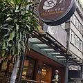 2017 5 茉莉二手書店影音館