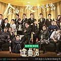 2017 金曲撈 每集的電子海報 (6)