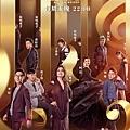 2017 金曲撈 每集的電子海報 (5)