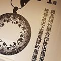 2017 7 4  馬來貘五周年展 (9)