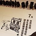 2017 7 4  馬來貘五周年展 (5)