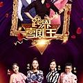 2017 8 19 播出跨界喜劇王4