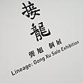 20180630@北京798 (8).jpg