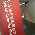 20180930 鶯歌陶瓷博物館國際陶藝雙年展   (1)