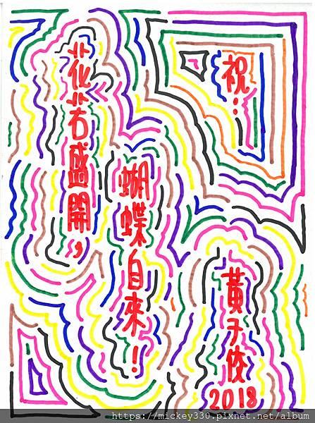 黃子佼_愛心明信片(小圖).jpg
