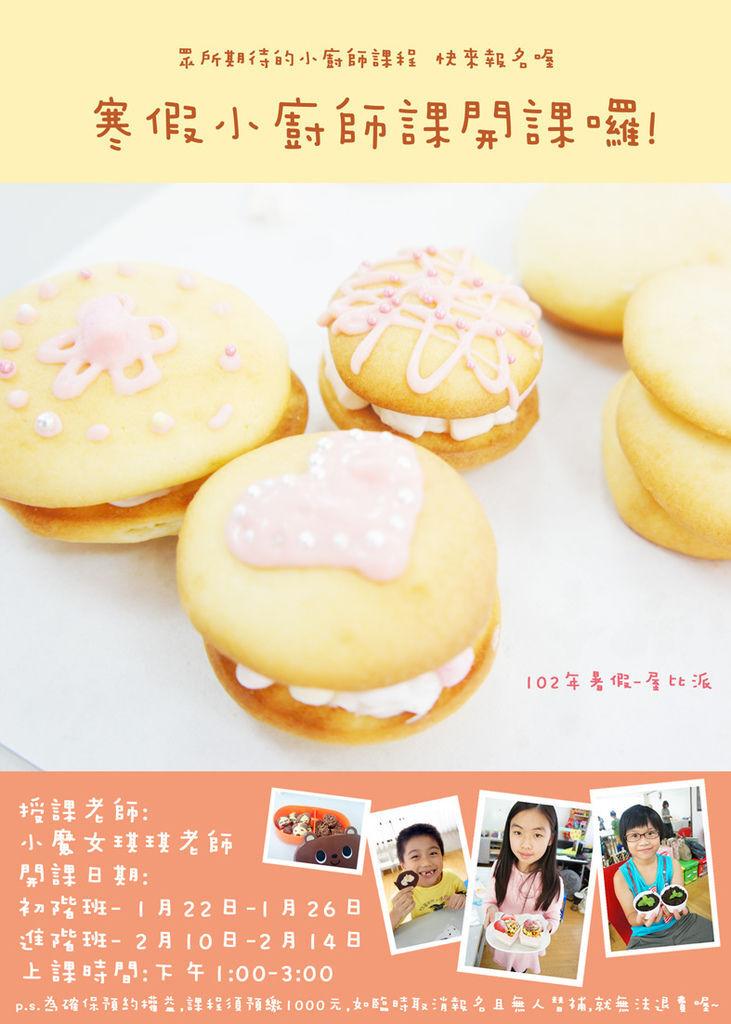 2014小廚師海報