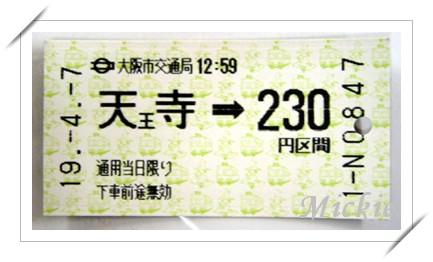 大阪至飯店車票